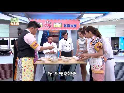 台綜-型男大主廚-20150826 教練拼師傅料理大賽
