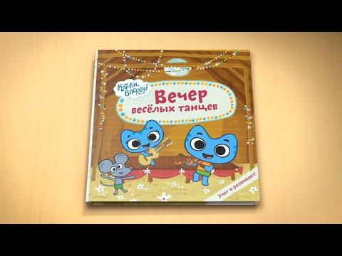 Книги для детей - Читаем с котиками! - Вечер веселых танцев (5 книга)