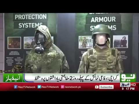 Karachi Expo 2016 | New Technology Introduced In Pakistan