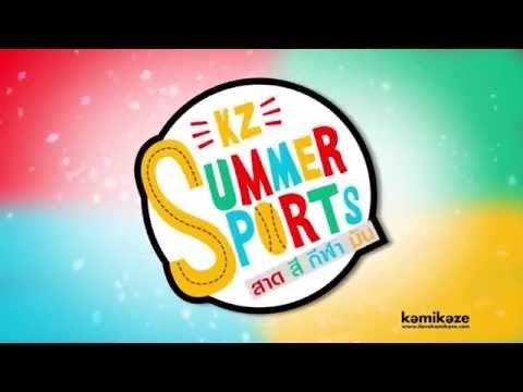 Teaser ฉลอง 8 ปีกับ KAMIKAZE Summer Sports : สาด สี กีฬามัน!