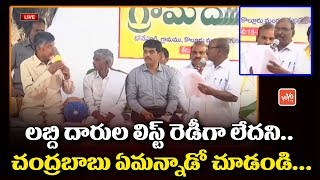 Chandrababu Interaction With Public In Grama Darshini At Donepudi Village