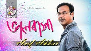 Asif - Valobasha | Music Video | Soundtek