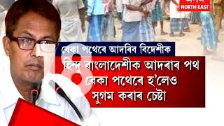 Hojai MLA Shiladitya Dev on Citizenship Amendment Bill