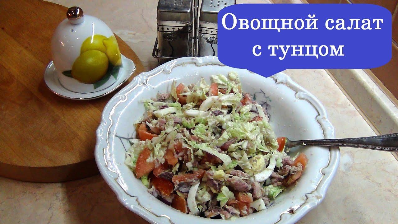 Салаты из тунца вкусные с