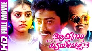 Malayalam Full Movie | Amina Tailors | Malayalam Comedy Full Movie | Ashokan,Parvathy