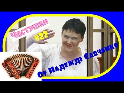 Угарные частушки от Надежды Савченко (НЕ ПОЛИТИКА ТОЛЬКО ЮМОР)