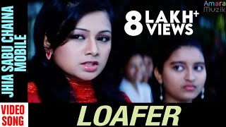 Loafer Odia Movie || Jhia Sabu Chaina Mobile | Video Song |  Babushan, Budhay dita, Archita
