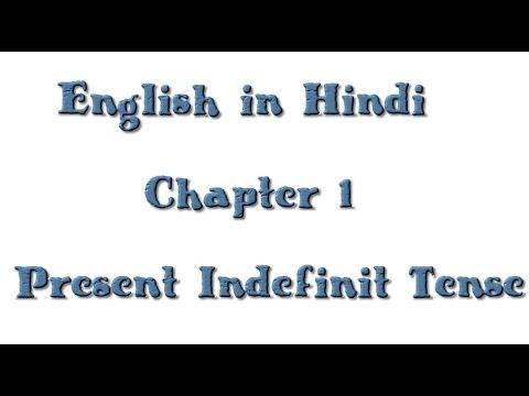 English in Hindi Chapter 1 Learning English Translation presente indefinite Tense
