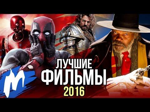 ТОП-10 лучших ФИЛЬМОВ 2016 года