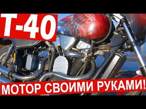 Мотор своими руками: самодельный мотоцикл Т-40 #МОТОЗОНА №18