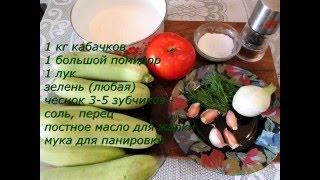 Тушеные кабачки. Легкий рецепт. Вкусно и полезно. // Олег Карп