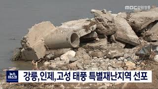 투/강릉,인제,고성 태풍 특별재난지역 선포