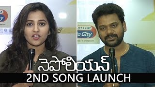 Napoleon Movie 2nd Song Launch | Anand Ravi | Komali | Ravi Varma | Latest Telugu Movies 2017