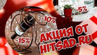 Выгодные покупки в интернет магазине hitsad.ru