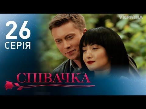 Певица (26 серия)