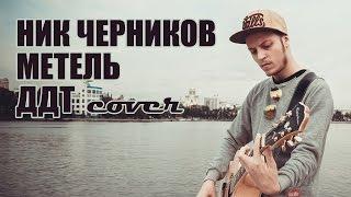 Ник Черников - Метель (ДДТ cover)
