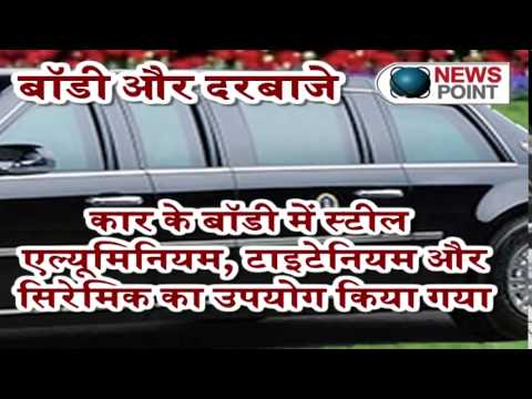 Barack Obama's India Visit  US President's coterie of car