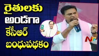 KTR About Rythu Bandhu Scheme, Promised To Increase 10,000 Per Acre  | NTV