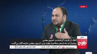 MEHWAR: Issue Of Dismissed Ministers Discussed
