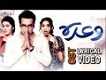 Waada OST   Falak Shabir   Faisal Qureshi & Shaista Lodhi   With Lyrics