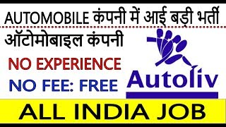 AUTOMOBILE COMPANY RECRUITMENT 2019 II FOR FRESHER II PRIVATE ALL INDIA JOB