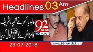 News Headlines | 3:00 AM | 23 July 2018 | 92NewsHD