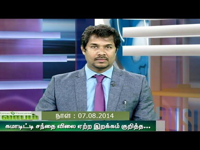 Laabam (07/08/2014) - Thanthi TV