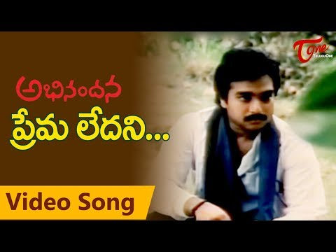 Abhinandana Songs - Premaledhani - Karthik - Sobhana - Melody...