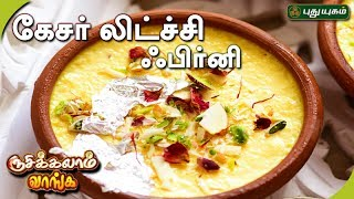 Kessar Lychee Phirni Dessert recipes | Rusikkalam Vanga 08-07-2017 Puthuyugam Tv