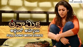 Addam Lo Ammayi Full Song with Lyrics | Anaamika Telugu Movie | Nayanatara | Vel Records