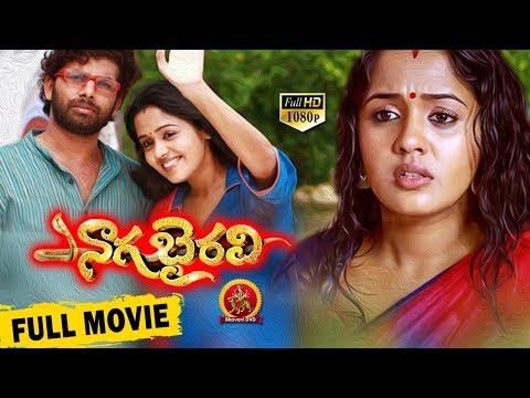 Naga Bhairavi Telugu Horror Movie || Telugu Movies 2015 Full Length Movies || Ananya, Sunny Wayne