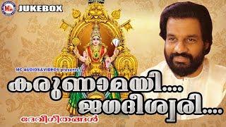കരുണാമായി ജഗദീശ്വരി | Karunamayi Jagadeeswari Yesudas | Hindu Devotional Songs Malayalam | KJYesudas