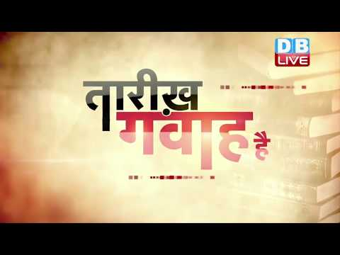 Current Affairs In Hindi | आज का इतिहास | Today History | 11 Sep 2018 | #DBLIVE