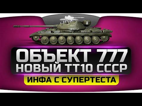 Инфа с СуперТеста. Новый тяж 10 уровня - Объект 777. Очередная имба СССР?