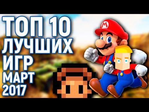 ТОП 10 ЛУЧШИХ ИГР НА АНДРОИД - МАРТ 2017 - ПО ВЕРСИИ GAME PLAN