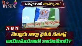 Focus on YSRCP Politics in Nellore | Inside