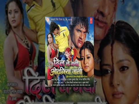 Dil Le Gayi Odhaniya Wali [ Bhojpuri Full Movie ] Feat.khesari Lal Yadav & Anjana Singh video