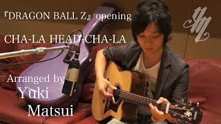 Dragon Ball Z『CHA-LA HEAD-CHA-LA』(acoustic guitar solo)