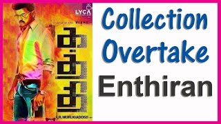 Kaththi Movie Collection Overtake Enthiran Movie | Latest Tamil Cinema News