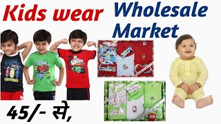 Kids wear Wholesale Market  || Baba suit wholesale market