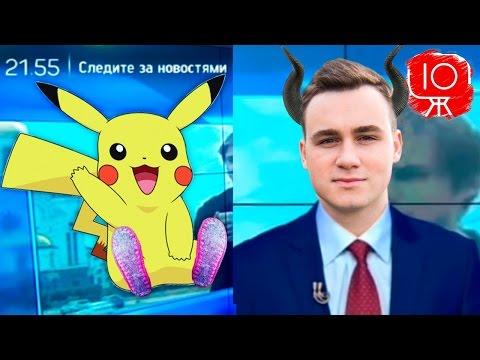 Вся правда о СОБОЛЕВЕ / Ракамакафо, Жизнь Ютуб, Pokemon Go