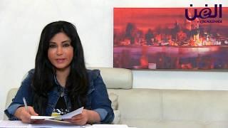 الأبراج لهذا الأسبوع مع جومانا وهبي - 9 تشرين الاول Episode 19 - 2017