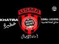 Groupe Milano 2017 😍| Khatira khatira - خطيرة خطيرة | USMA 2017