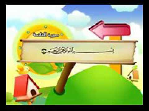 المصحف المعلم للأطفال محمد صديق المنشاوي سورة الفاتحة