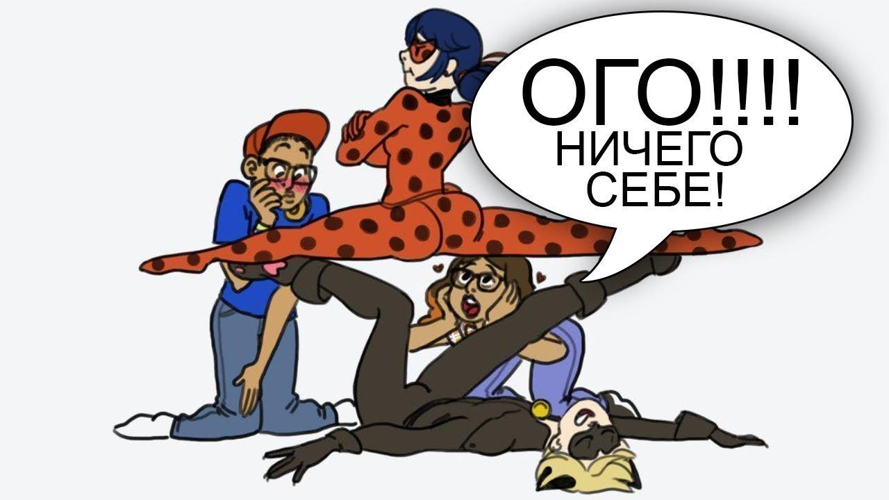 Секс Игры Леди Баг И Супер Кот