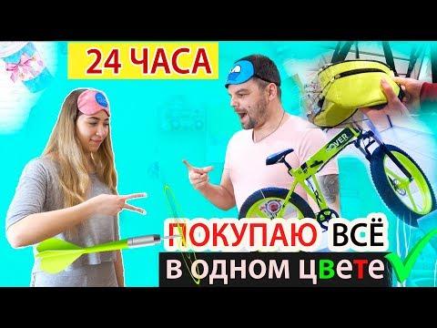 24 ЧАСА В ОДНОМ ЦВЕТЕ 24 часа Челлендж