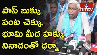 Kodandaram Dharna at Kothagudem Collectorate | Telangana | hmtv