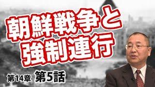 朝鮮戦争と強制連行~あなたは愛国者だ~【CGS ねずさん 日本の歴史 14-5】