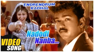 Nadodi Nanba Video Song | Endrendrum Kadhal Tamil Movie Songs | Vijay | Rambha | Music Master