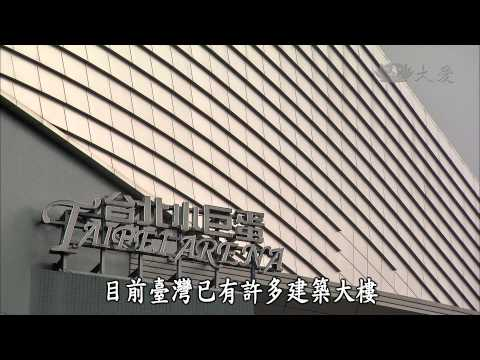 台灣-紀錄新發現-20150124 住在健康的好房子 - 綠建材
